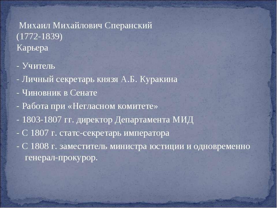 Михаил Михайлович Сперанский (1772-1839) Карьера - Учитель - Личный секретарь...