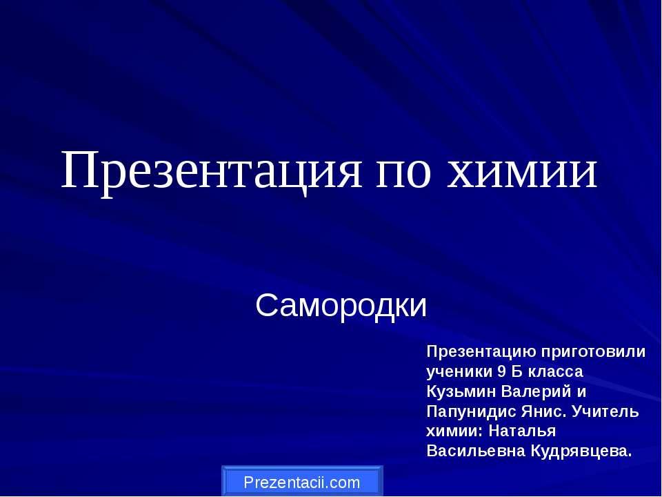 Презентацию приготовили ученики 9 Б класса Кузьмин Валерий и Папунидис Янис. ...
