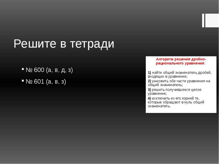 Решите в тетради № 600 (а, в, д, з) № 601 (а, в, з)