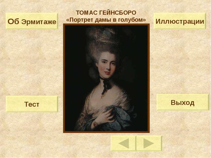 Тест Об Эрмитаже Иллюстрации ТОМАС ГЕЙНСБОРО «Портрет дамы в голубом» Выход