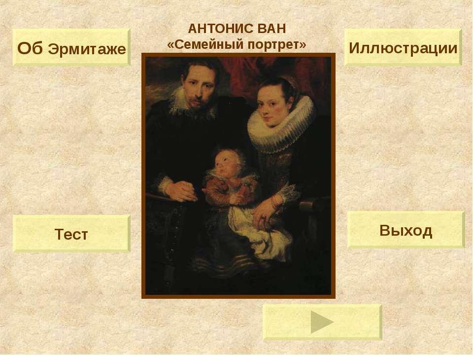 Тест Выход Об Эрмитаже Иллюстрации АНТОНИС ВАН «Семейный портрет»