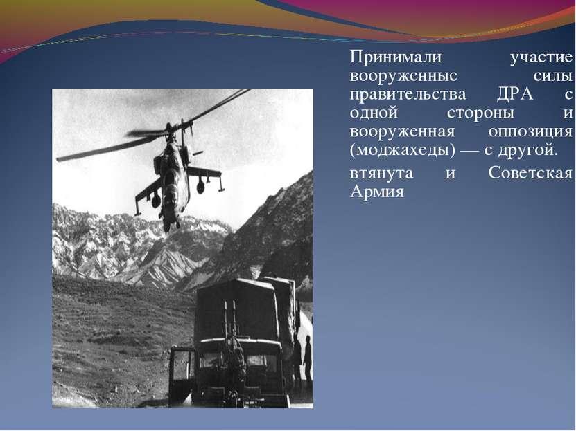 Принимали участие вооруженные силы правительства ДРА с одной стороны и вооруж...
