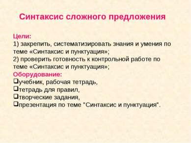 Цели: 1) закрепить, систематизировать знания и умения по теме «Синтаксис и п...