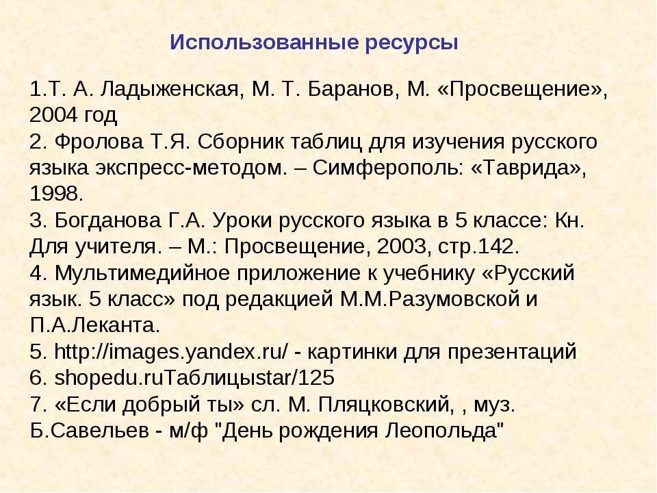 1.Т. А. Ладыженская, М. Т. Баранов, М. «Просвещение», 2004 год 2. Фролова Т.Я...
