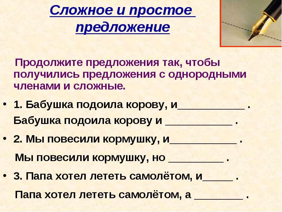 Сложное и простое предложение Продолжите предложения так, чтобы получились пр...