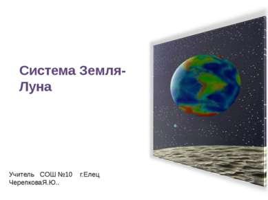 Система Земля-Луна Учитель СОШ №10 г.Елец ЧерепковаЯ.Ю..