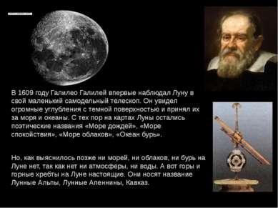 В 1609 году Галилео Галилей впервые наблюдал Луну в свой маленький самодельны...