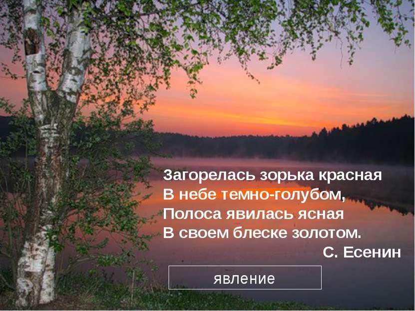 Загорелась зорька красная В небе темно-голубом, Полоса явилась ясная В своем ...