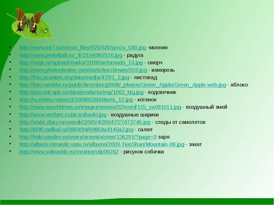http://www.mr7.ru/netcat_files/825/620/groza_580.jpg -молния http://www.profy...