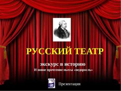 экскурс в историю И новое прочтение пьесы «недоросль» Презентация РУССКИЙ ТЕАТР