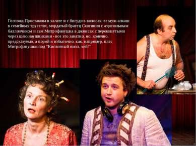 Госпожа Простакова в халате и с бигуди в волосах, ее муж-алкаш в семейных тру...