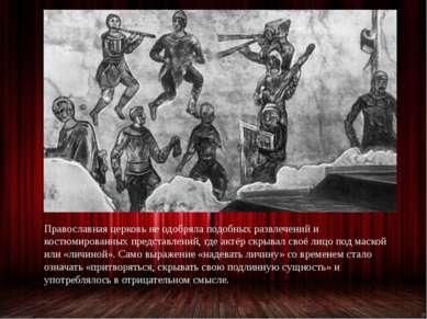 Православная церковь не одобряла подобных развлечений и костюмированных предс...