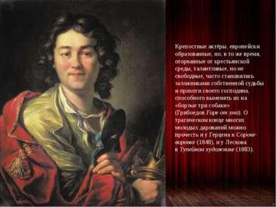 Крепостные актёры, европейски образованные, но, в то же время, оторванные от ...