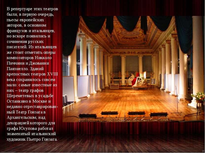 В репертуаре этих театров были, в первую очередь, пьесы европейских авторов, ...