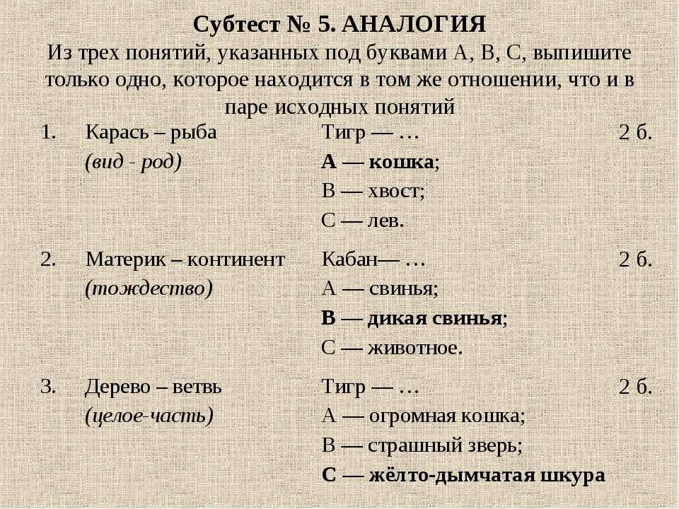 Субтест№5. АНАЛОГИЯ Из трех понятий, указанных под буквами A, B, C, выпишит...