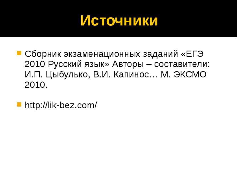 Источники Сборник экзаменационных заданий «ЕГЭ 2010 Русский язык» Авторы – со...