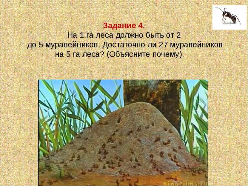 Задание 4. На 1 га леса должно быть от 2 до 5 муравейников. Достаточно ли 27 ...