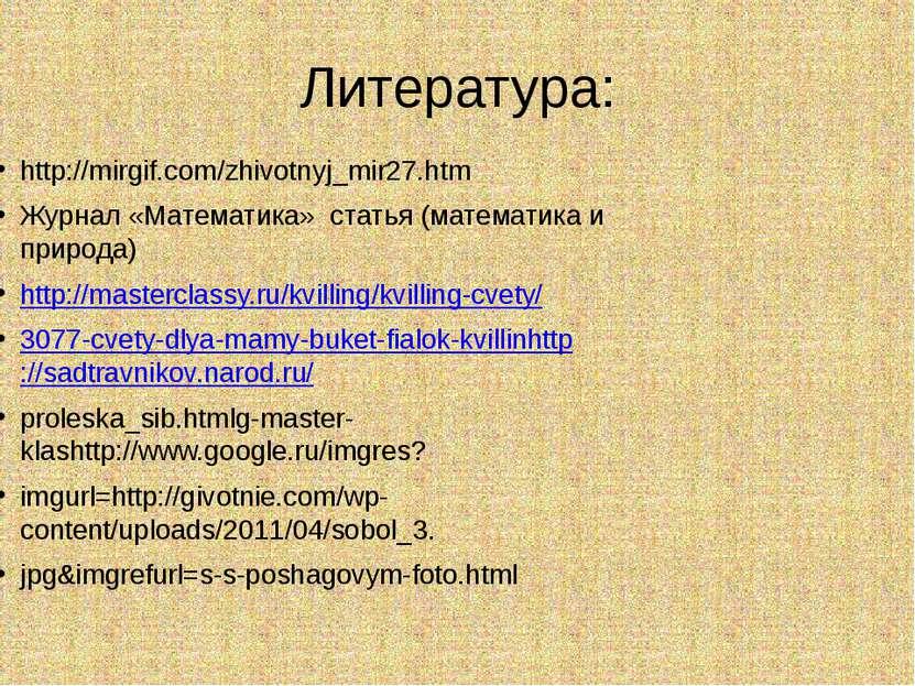 Литература: http://mirgif.com/zhivotnyj_mir27.htm Журнал «Математика» статья ...