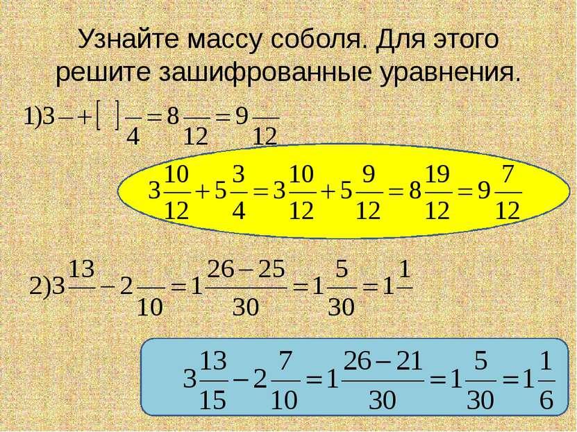 Узнайте массу соболя. Для этого решите зашифрованные уравнения.