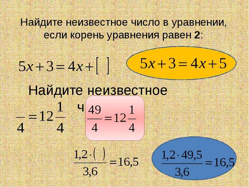 Найдите неизвестное число в уравнении, если корень уравнения равен 2: Найдите...