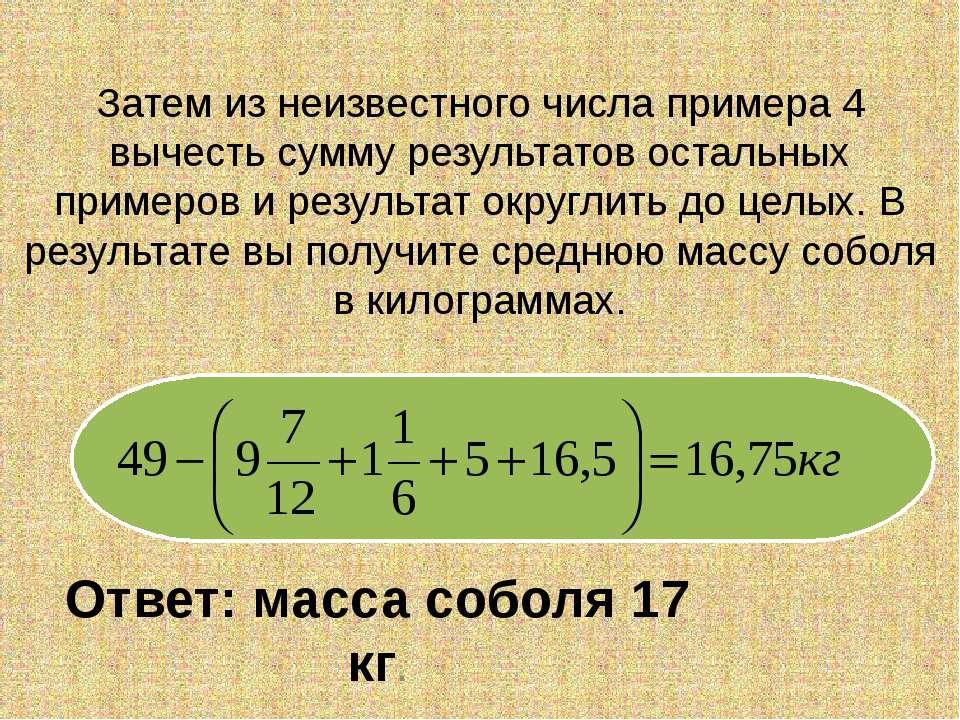 Затем из неизвестного числа примера 4 вычесть сумму результатов остальных при...