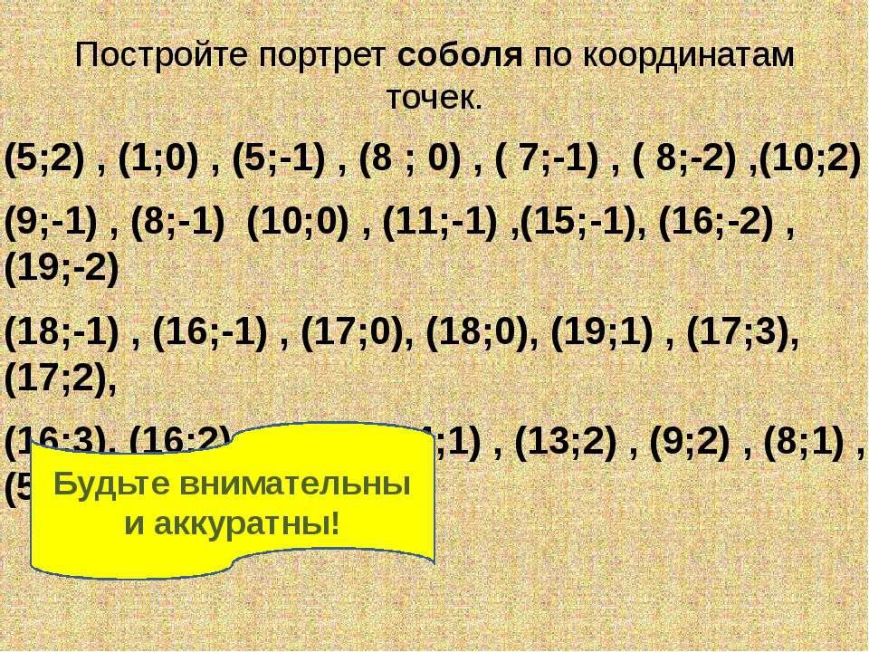 Постройте портрет соболя по координатам точек. (5;2) , (1;0) , (5;-1) , (8 ; ...