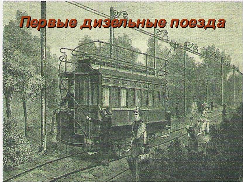 Первые дизельные поезда