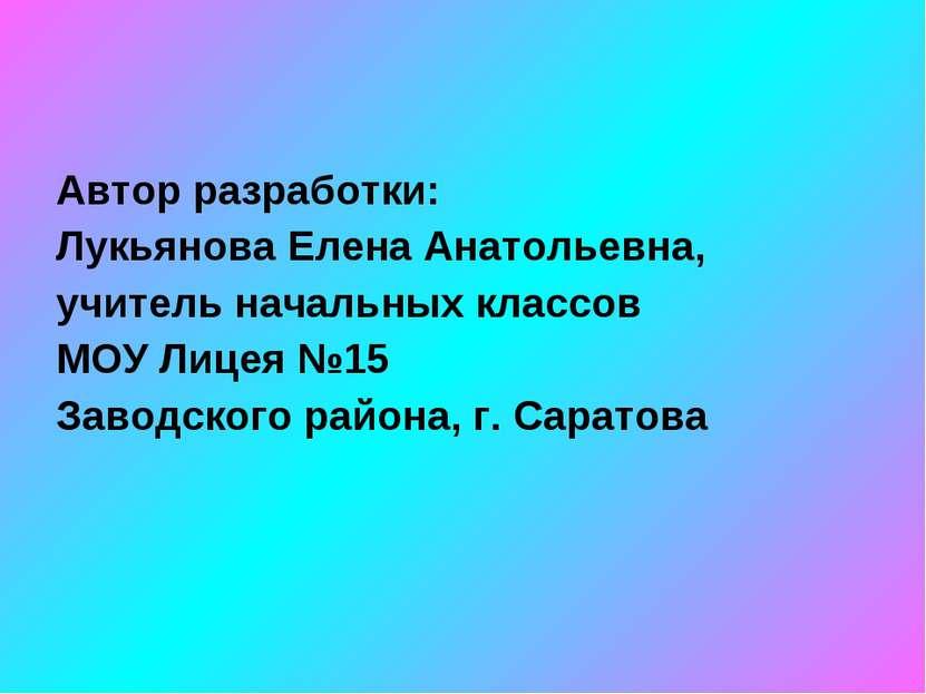 Автор разработки: Лукьянова Елена Анатольевна, учитель начальных классов МОУ ...