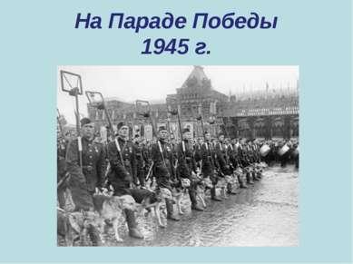На Параде Победы 1945 г.