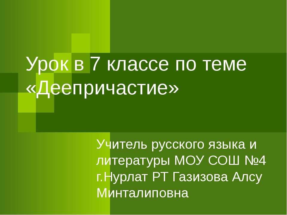 Урок в 7 классе по теме «Деепричастие» Учитель русского языка и литературы МО...