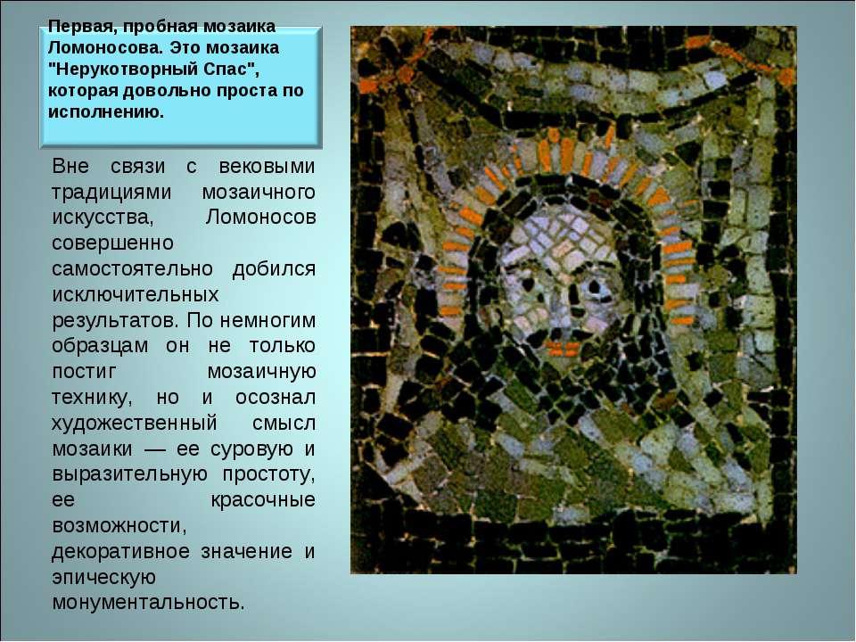 Вне связи с вековыми традициями мозаичного искусства, Ломоносов совершенно са...