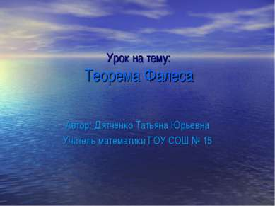 Урок на тему: Теорема Фалеса Автор: Дятченко Татьяна Юрьевна Учитель математи...