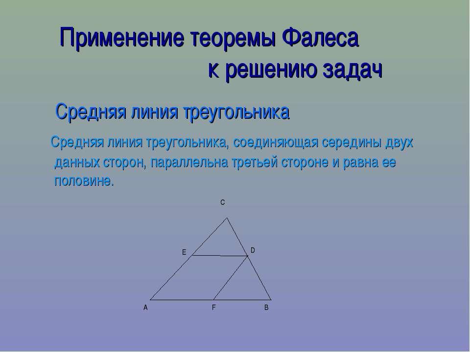 Применение теоремы Фалеса к решению задач Средняя линия треугольника Средняя ...