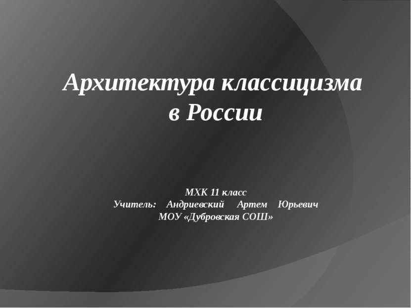 Архитектура классицизма в России МХК 11 класс Учитель: Андриевский Артем Юрье...