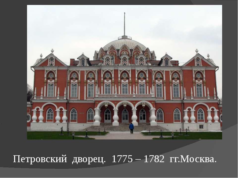 Петровский дворец. 1775 – 1782 гг.Москва.