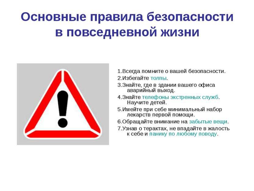 Основные правила безопасности в повседневной жизни 1.Всегда помните овашей б...