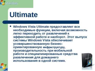 Ultimate Windows Vista Ultimate предоставляет все необходимые функции, включа...