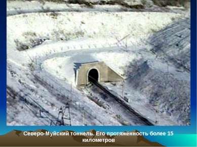 Северо-Муйский тоннель. Его протяжённость более 15 километров Северо-Муйский ...