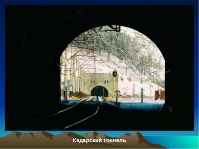 Кадарский тоннель Кадарский тоннель.