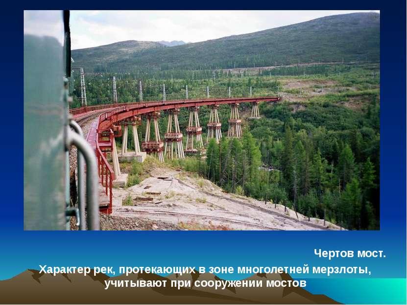 Чертов мост. Характер рек, протекающих в зоне многолетней мерзлоты, учитывают...