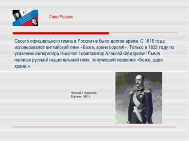 Гимн России Своего официального гимна в России не было долгое время. С 1816 г...