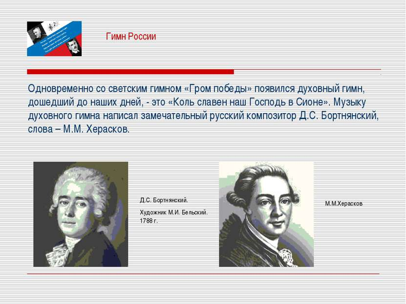 Гимн России Одновременно со светским гимном «Гром победы» появился духовный г...