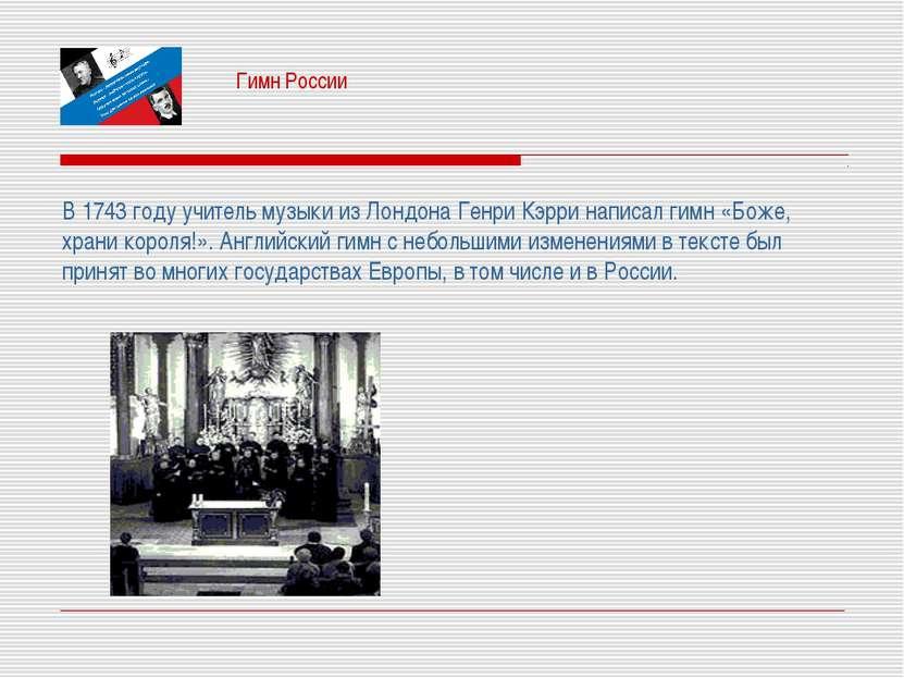 Гимн России В 1743 году учитель музыки из Лондона Генри Кэрри написал гимн «Б...