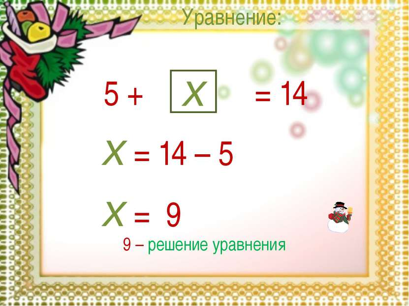 Уравнение: x = 14 x = 14 – 5 x = 9 5 + 9 – решение уравнения