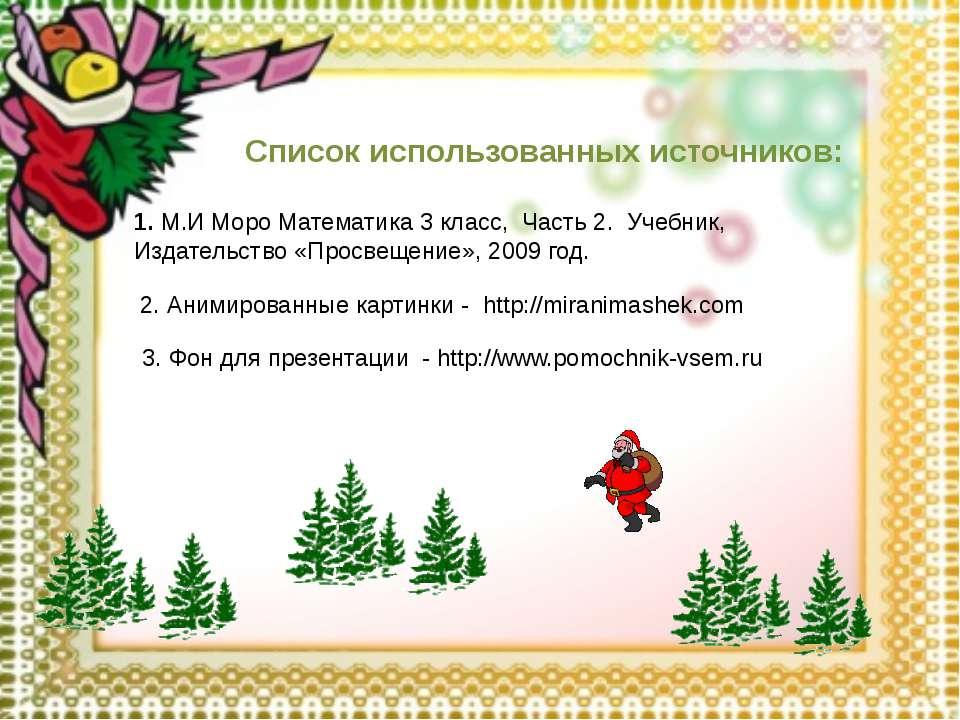 Список использованных источников: 3. Фон для презентации - http://www.pomochn...