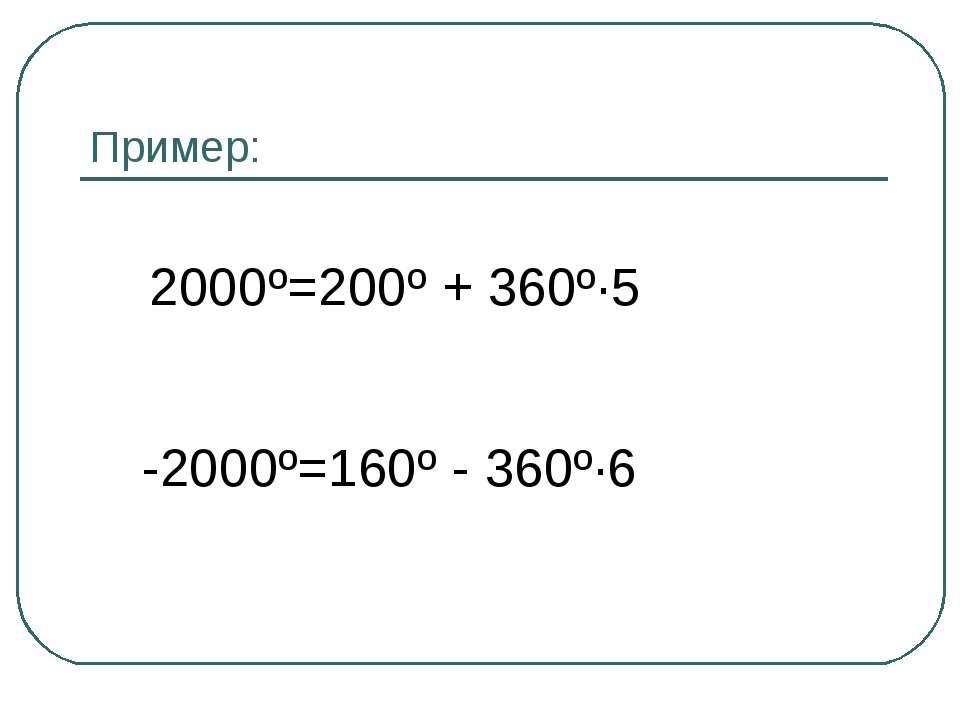 Пример: 2000º=200º + 360º·5 -2000º=160º - 360º·6