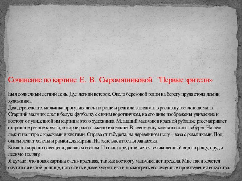 """Сочинение по картине Е. В. Сыромятниковой """"Первые зрители» Был солнечный..."""