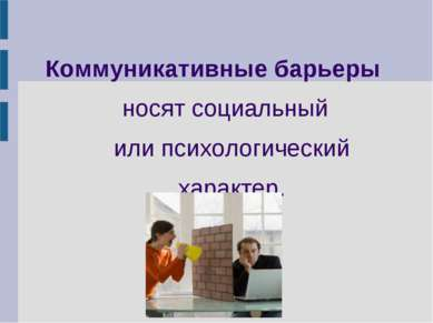 Коммуникативные барьеры носят социальный или психологический характер.