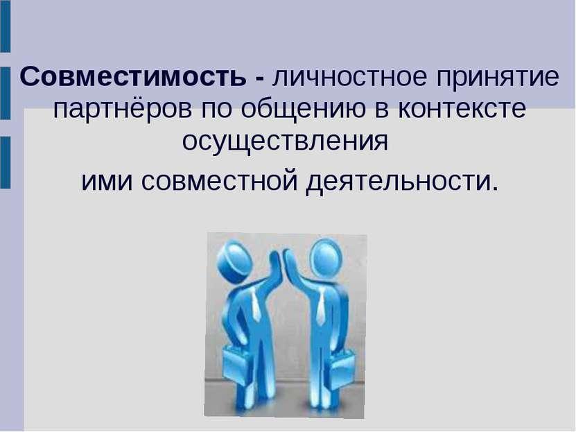 Совместимость - личностное принятие партнёров по общению в контексте осуществ...