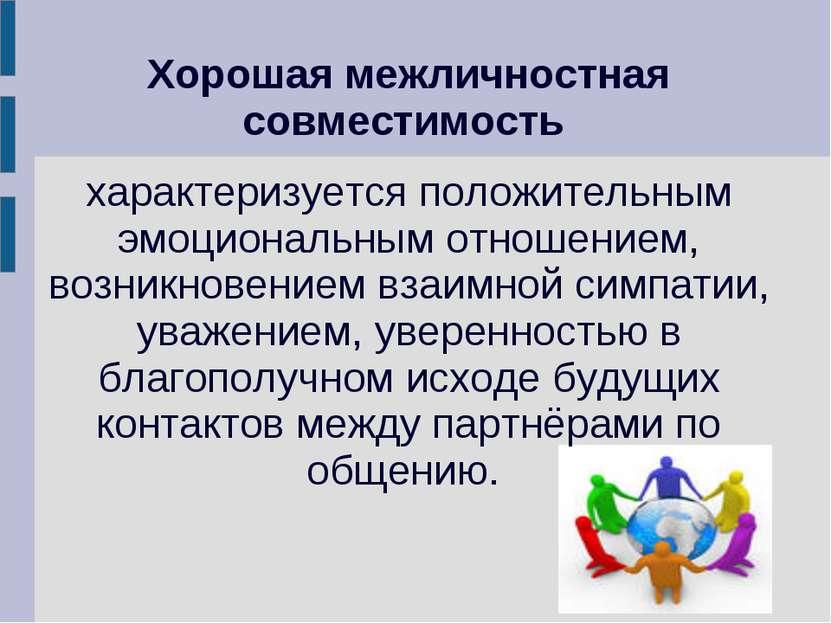 Хорошая межличностная совместимость характеризуется положительным эмоциональн...